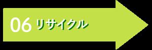 a_yajirushi6
